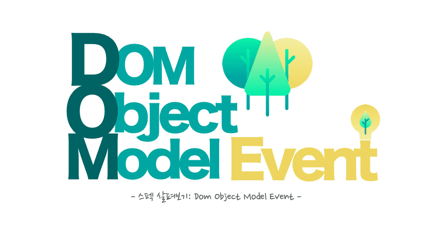 dom_object_model_event